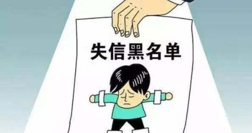 四川启用财政性资金失信黑名单 可作为干部任免信用凭证