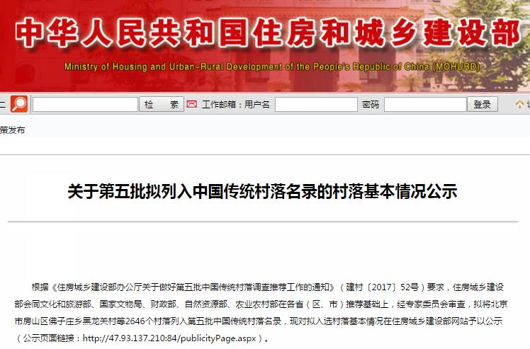 赞!第五批中国传统村落名录公示 宜宾两村落上榜