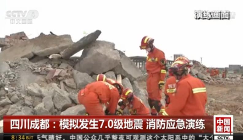 四川成都:模拟发生7.0级地震 消防应急演练