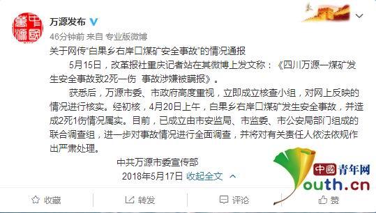 """四川万源回应""""煤矿安全事故涉嫌被瞒报"""":2死1伤情况属实"""