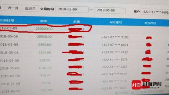 南充董事长QQ下达转款指令 公司25万元钱款差点打水漂