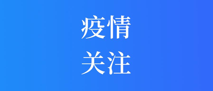 """成都8月1日新增境外輸入""""2+1"""" 詳情公布"""