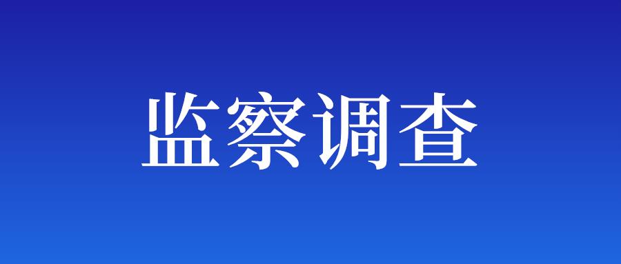 广元市公安局利州区分局副局长向剑接受审查调查