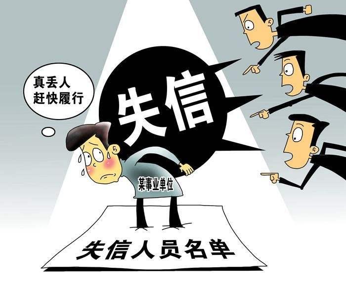 """四川德阳:""""老赖""""被公开悬赏 法院破解执行难"""