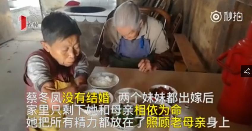 残疾老人跪行照料百岁母亲:她是我妈 她生我养我