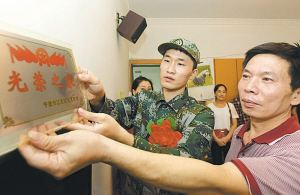 四川开展为烈属、军属和退役军人等家庭悬挂光荣牌工作