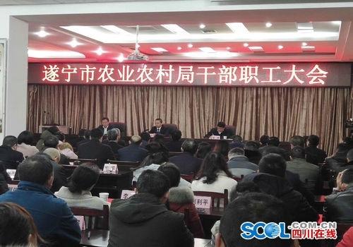 遂宁市农业农村局正式挂牌成立