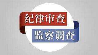 绵阳市公安局刑侦支队原政委王万涛接受纪律审查和监察调查