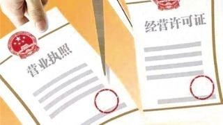 四川全面推行证照分离改革 首批106项涉企行政审批按4种方式实