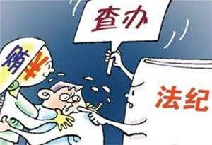 中秋节假期第二天 广元旺苍县又一干部被通报双开