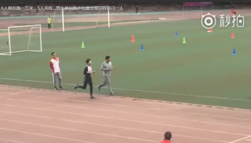6人报名跑一万米5人弃权 男生参加跑步比赛发现只有自己一人