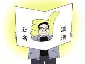 离任后被诬告 雅安雨城区纪委监委:绝不让干部背污名