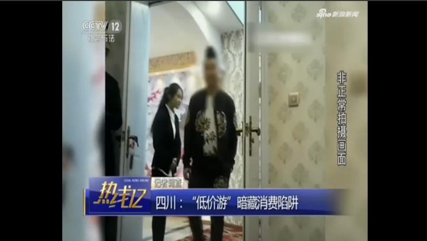 """记者调查:四川——""""低价游""""暗藏消费陷阱"""