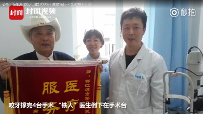医生消化道大出血1000ml 连做4台手术昏倒在手术室