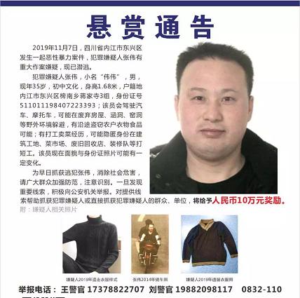 悬赏10万!四川内江警方发通告 看到此人请立即报警