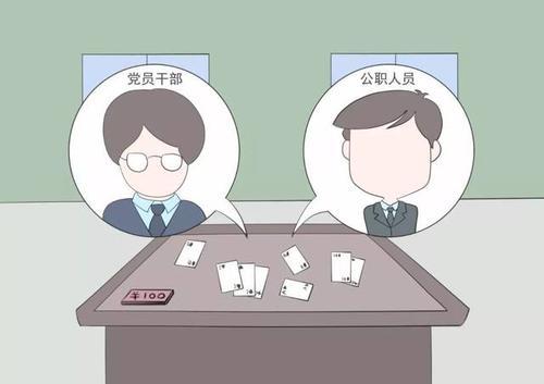 甘孜纪委监委曝光3起党员干部、公职人员参与赌博敛财典型案例