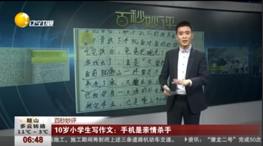 多陪陪孩子!四川10岁小学生写作文刷爆网络:手机是亲情杀手