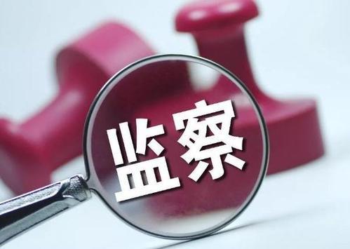 内江市公安局党委委员、机关党委书记钟诚 接受纪律审查和监察