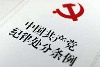 遂宁安居区通报3起扶贫领域形式主义、官僚主义典型问题