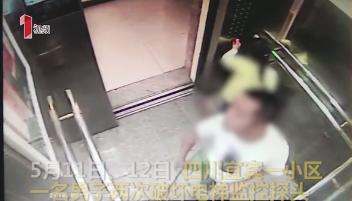 当着孩子的面宜宾男子两次捅坏电梯监控 到底为了啥