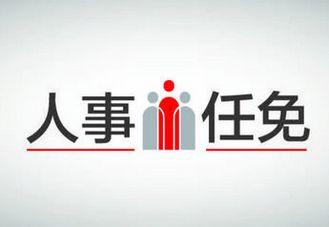成华区新任免18名干部 附名单