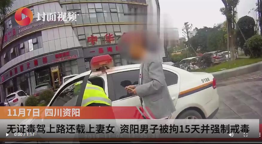 男子无证毒驾上路还载上妻女 被拘15天并强制戒毒