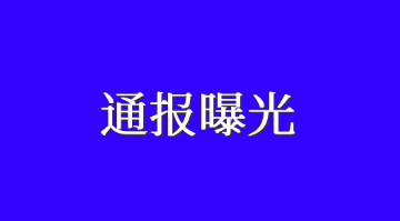 涉嫌受贿数额特别巨大 剑阁县委原书记向永东被提起公诉