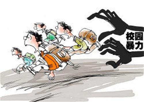 四川十一部门发文治理校园欺凌 界定什么是学生欺凌