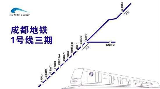 成都地铁3号线能否延至青白江及金堂?官方回复
