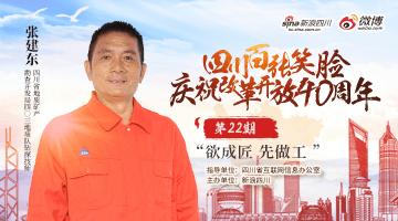 张建东:一个人力量太小团队力量才强大