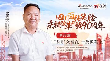 史进洪:带领村民调整产业结构