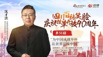 沈才洪:为中国举杯 让世界品味中国