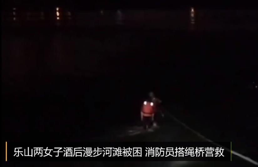 乐山两女子酒后被困河滩 消防淌河营救