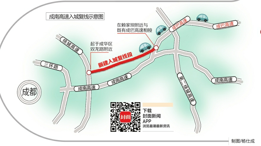 成南高速计划5月开建入城复线 将不再与成巴高速共线