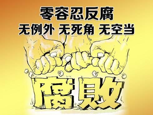 四川公布5起典型案例:村支书虚报冒领以工代赈款156万