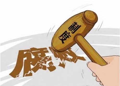 巴中市政府党组成员、副市长张尚华接受纪律审查和监察调查