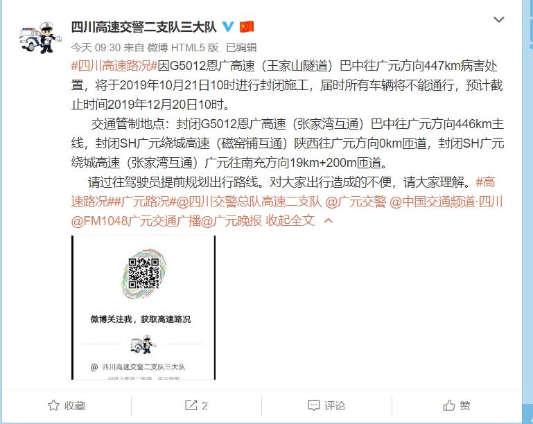 恩广高速巴中往广元向封闭施工 部分路段实施交通管制