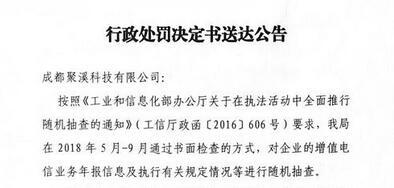 四川省通信管理局行政處罰決定書送達公告