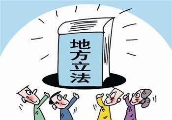 四川5部地方性法规获通过 涉及成都绵阳广元达州多地