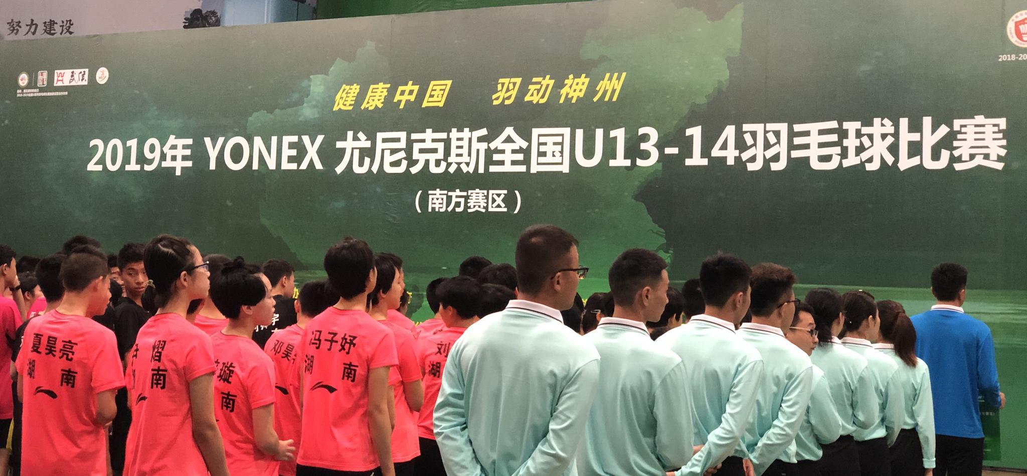 全国U13-14羽毛球比赛(南方赛区)在蓉开拍