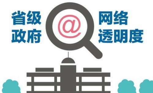 《中国政府透明度指数报告(2018)》出炉 四川位列省级政府第五