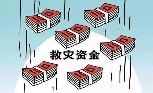 财政部、应急管理部向四川下拨中央救灾资金9100万元