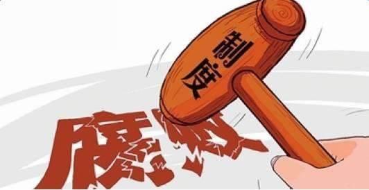 甘孜州国土资源局原党委书记、局长昂波 接受纪律审查和监察调