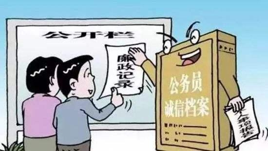 炫乐彩票:今后公务员诚信记录 将直接影响职务晋升等