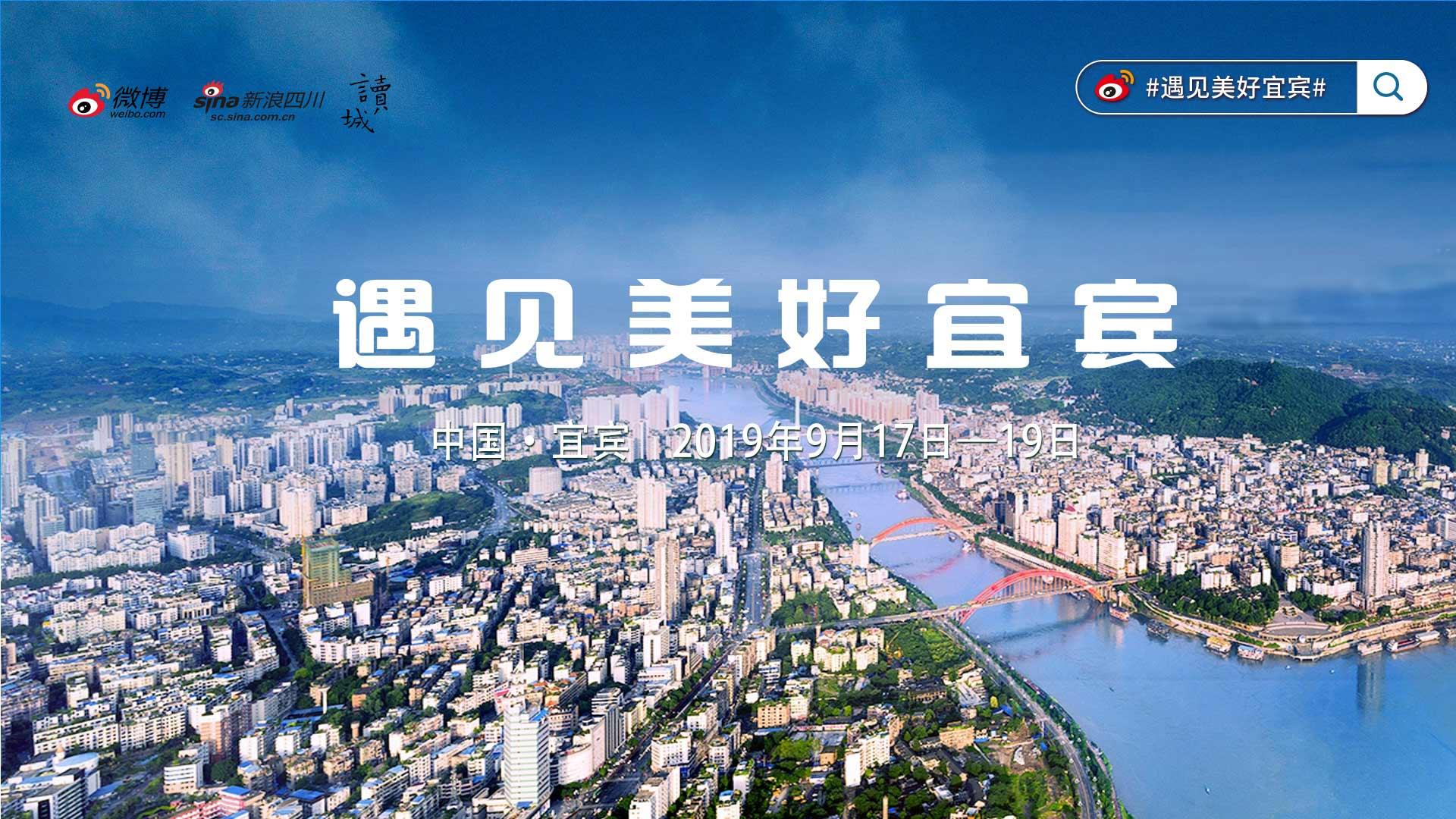 聚焦长江首城  遇见美好宜宾
