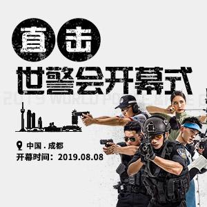 关注2019年成都第18届世警会