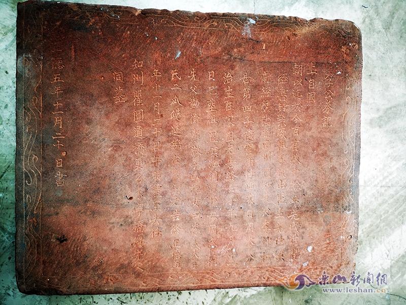 乐山大佛博物馆获捐一明代石碑 填补乐山考古空白