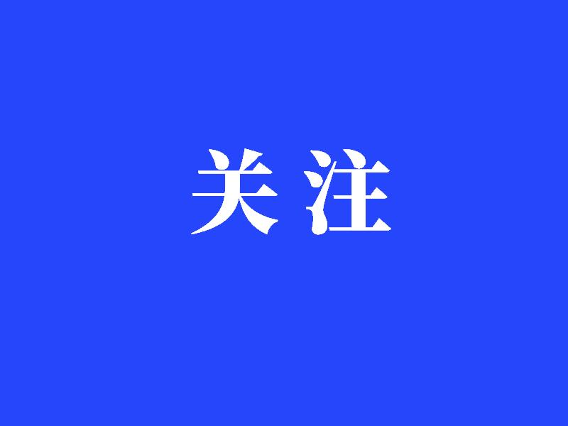四川2021年职称改革事项出炉:川渝两地职称互认