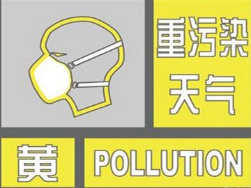 11月13日零时 四川8市解除重污染天气黄色预警