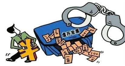 四川严厉打击虚开骗税 今年已抓捕犯罪嫌疑人137人